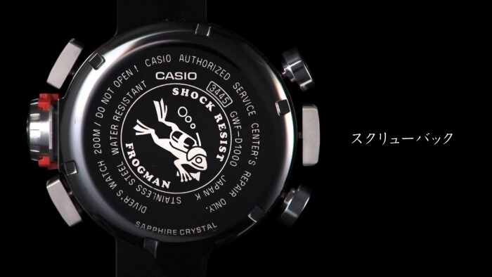 G-Shock Frogman GWF-D1000 Screw Lock Case Back