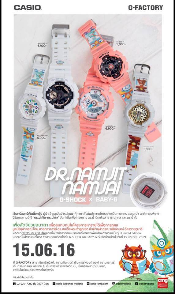 Dr. Namjit Namjai G-Shock x Baby-G