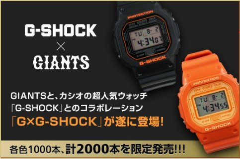 Yomiuri Giants x G-Shock DW-5600 2016