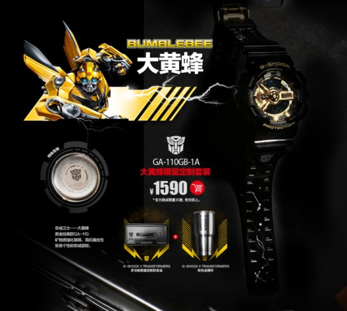 G-Shock GA-110GB-1A Transformers 2017 Bumblebee