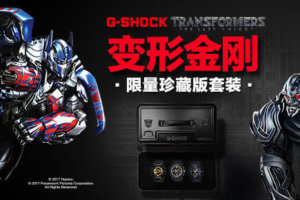 G-Shock x Transformers 2017