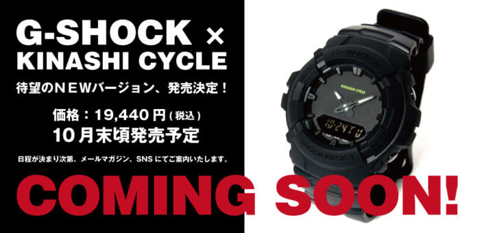 Kinashi Cycle x G-Shock G-100 2017 Collaboration Watch