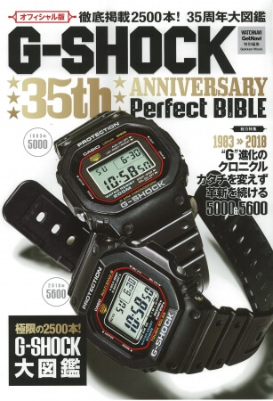 G Shock Perfect Bible 35th Anniversary Book Now Available G