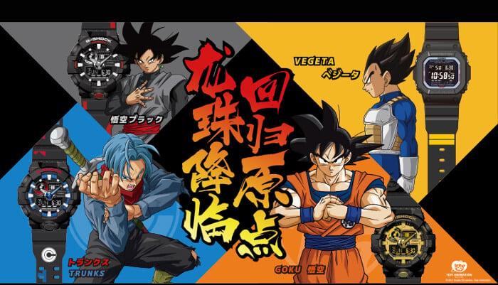 Dragon Ball Super x G-Shock Collection