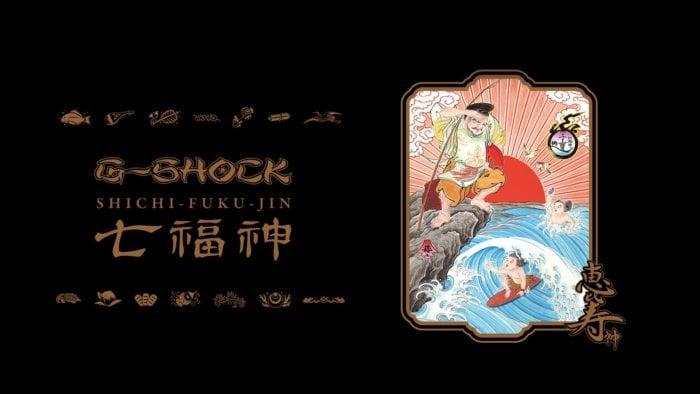 G-Shock Shichi Fuku Jin