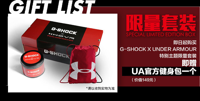 Under Armour HOVR x G-Shock Box