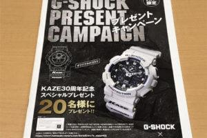 Kawasaki Riders' Club KAZE x G-Shock GA-100 Lottery