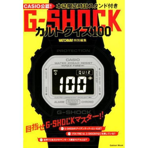 G-Shock Cult Quiz 100 Magazine-Book Mook