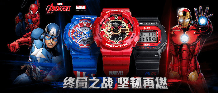 G-Shock x Marvel Avengers Collection (for China)