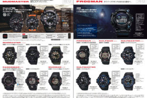 Casio Japan Watch Collection 2019 Vol 1 Catalog