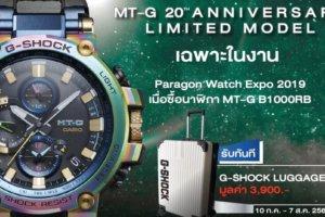 G-Shock at Siam Paragon Watch Expo 2019 in Bangkok
