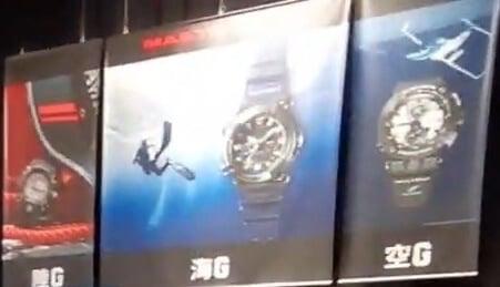 G-Shock Master of G Gravitymaster 2020