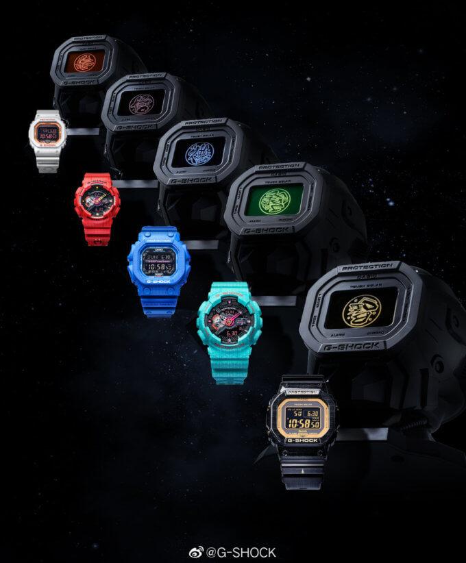 G-Shock Five Tiger Generals Series