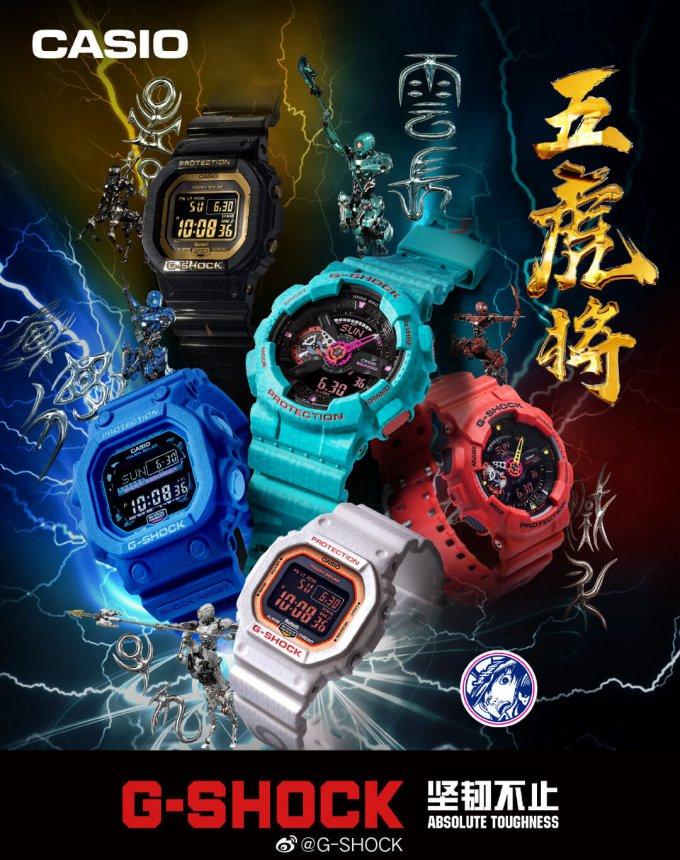 G-Shock Five Tiger Generals Series by Jahan Loh