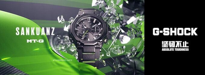 Sankuanz x G-Shock MTG-B2000SKZ-1A Angle Banner