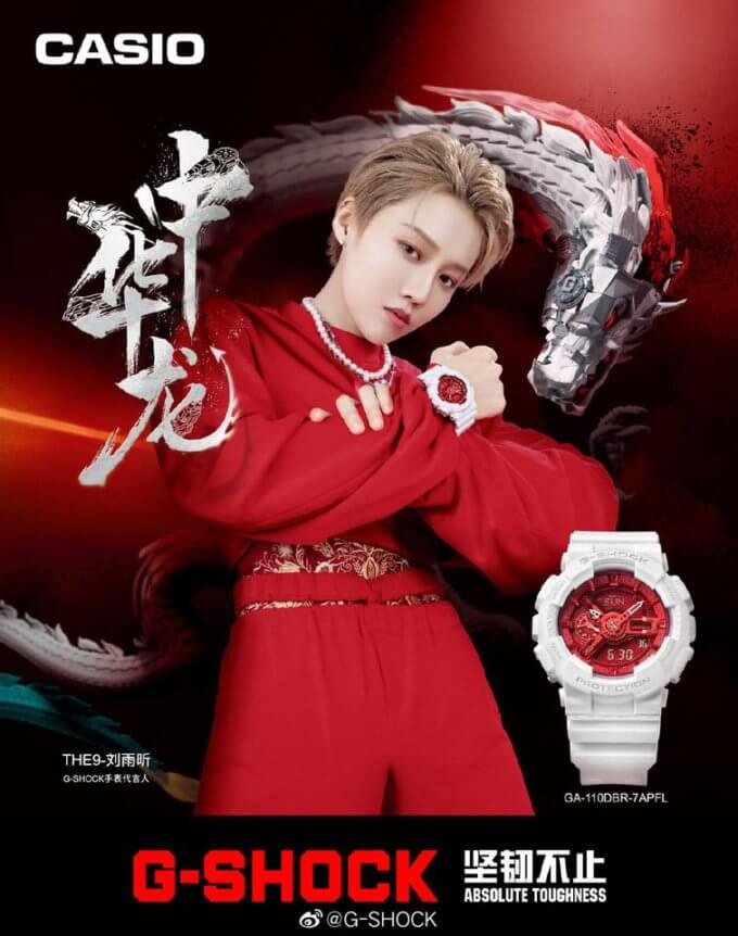 G-Shock GA-110DBR-7APFL Dragon Series in China