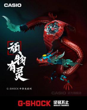 G-Shock GA-700DBR-4APFL China Dragon Series