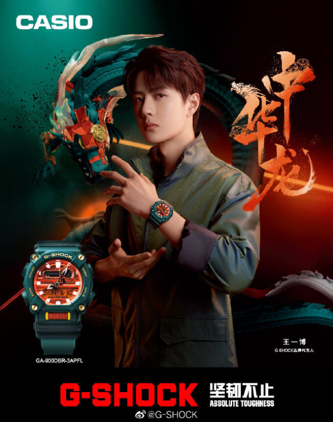 G-Shock GA-900DBR-3APFL China Dragon Series with Wang Yibo