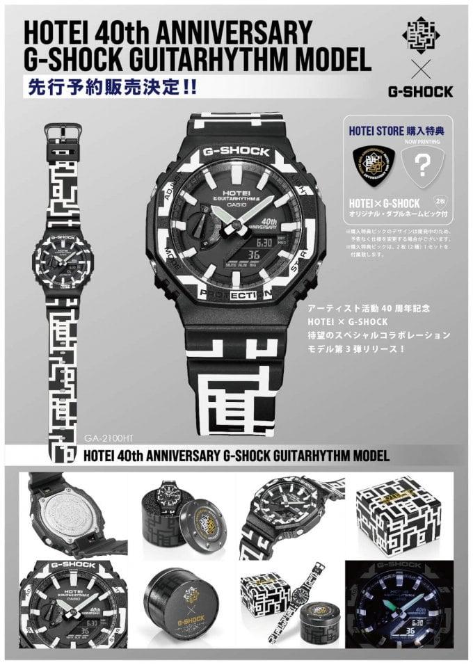 Hotei 40th Anniversary G-Shock Guitarhythm GA-2100HT Model
